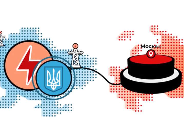 В «Укренерго» попередили, чому вже з 2025 року Україна може стати залежною від електроенергії РФ