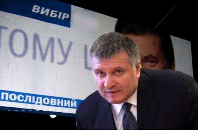 Аваков звільнив начальників поліції в чотирьох областях