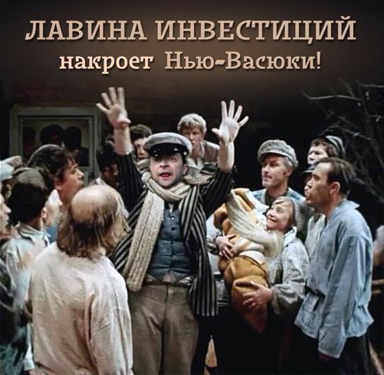 Васюкинцы денег платить не будут. Они будут их по-лу-чать! (с)