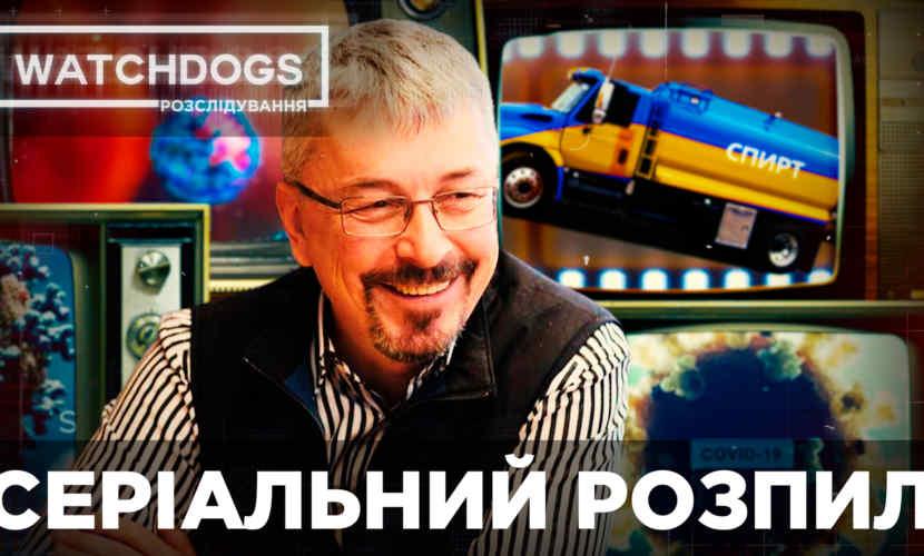 """100 мільйонів на серіали. Як міністр Ткаченко розпиляв між """"своїми"""" гроші з COVID-фонду: розслідування"""