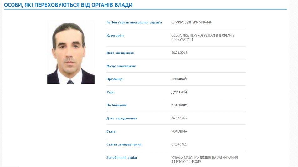 Суд заочно заарештував підозрюваного у справі про вбивство силовиків на Майдані