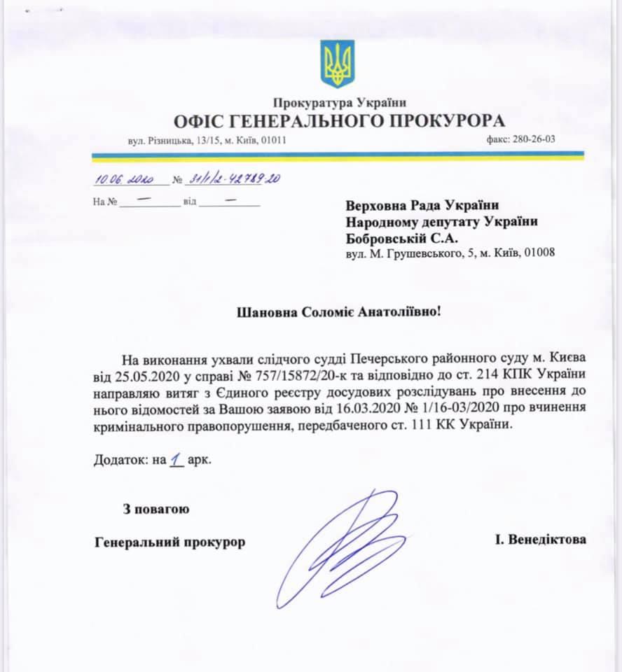 Офіс генпрокурора розслідує справу про держзраду депутатів ОПЗЖ