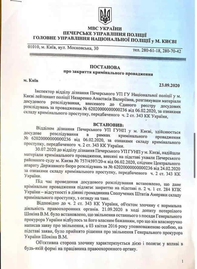 Поліція закрила справу за заявою Шокіна відносно Байдена - джерело