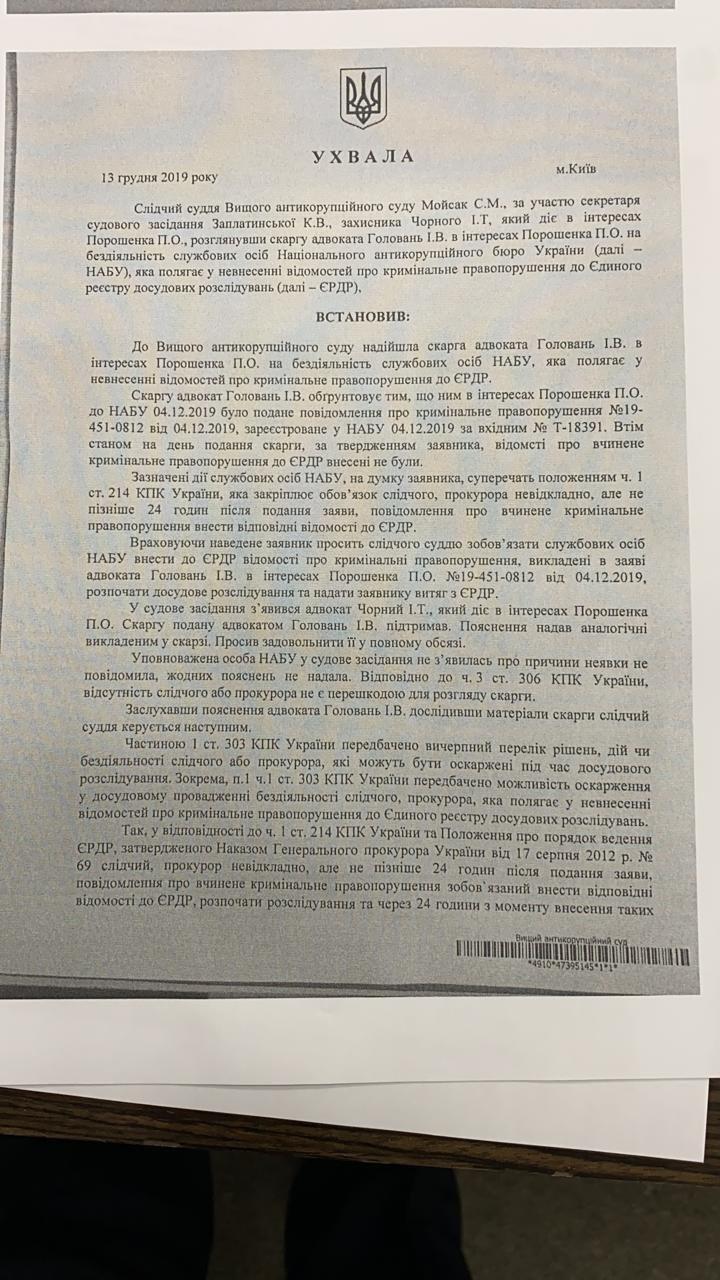 Вищий антикорсуд зобов'язав НАБУ відкрити справу щодо Труби та Богдана