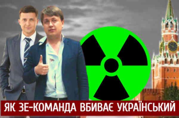 Російська енергія у кожну хату: як Зе-банда знищує українські АЕС –