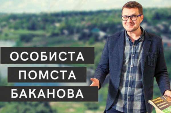 Особиста помста Баканова: кримінальне минуле друга дитинства Зеленського –