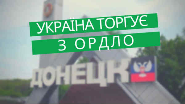 Україна торгує з ОРДЛО: під