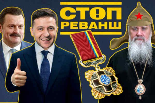 Як Зеленський виклянчив у Московського патріархату допомогу на виборах – СтопРеванш