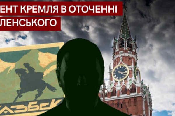 Агент Кремля в оточенні Зеленського: хто він такий і що робив для країни-агресора – «Спостерігач»
