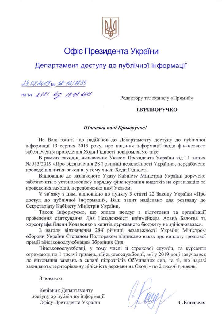 Бадоєв і Коляденко не отримали гроші з бюджету за організацію Ходи Гідності у Києві - відповідь на запит