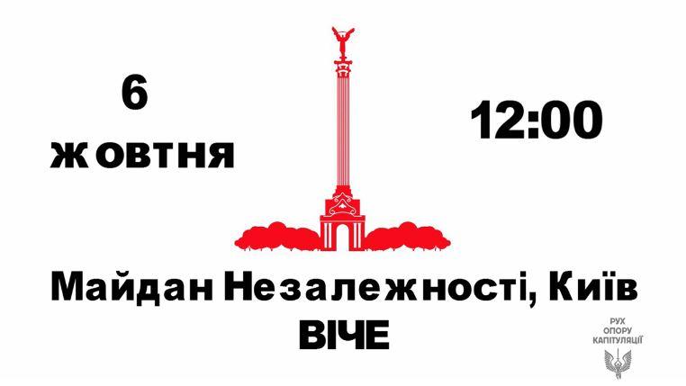 О 12:00 по всій Україні розпочнеться віче