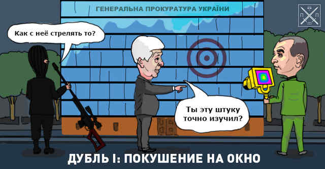 """Офіс Генпрокурора закрив справу про """"тепловізорний"""" замах на Шокіна"""