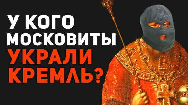 У кого московиты украли кремль?