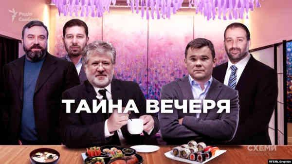 «Тайна вечеря»: як керівник Офісу президента Богдан непублічно зустрічався з олігархом Коломойським (розслідування)