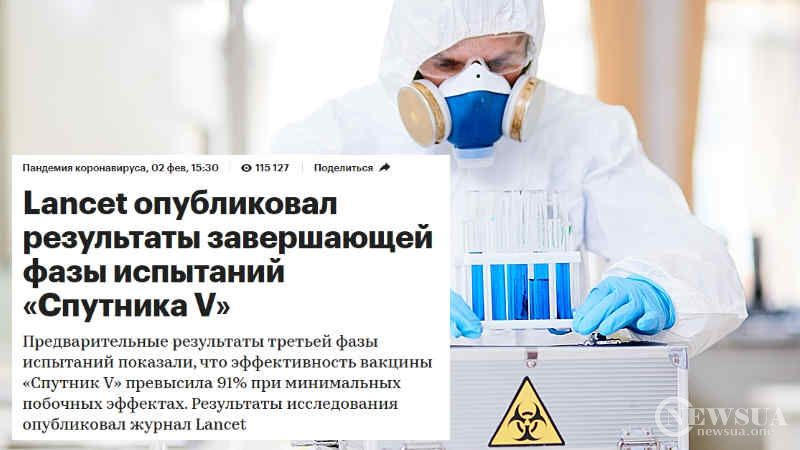 """Российской вакцине Спутник-V пытаются дать """"вторую жизнь"""" через журнал с подмоченной репутацией"""