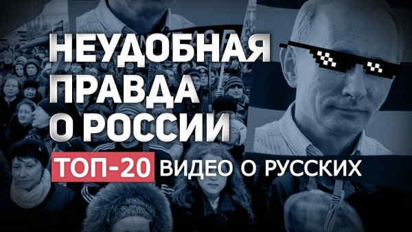 НЕУДОБНАЯ ПРАВДА О РОССИИ 🔥 (ТОП-20 ВИДЕО О РУССКИХ)