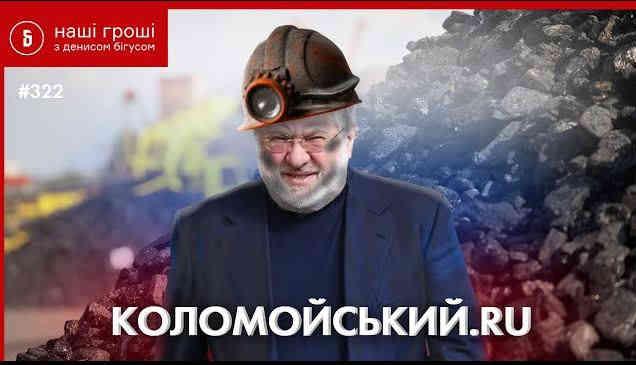 Заради Коломойського Центренерго перейшло на російське вугілля – Bihus. Info