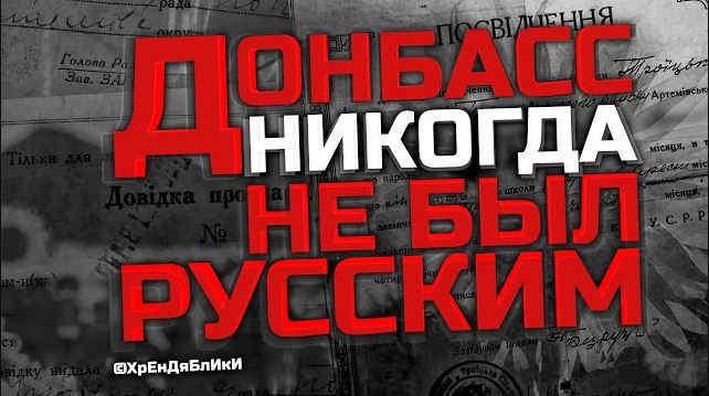 Донбасс никогда не был русским