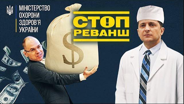 Скільки заробляє міністр на загибелі лікарів та що перепадає Банковій –