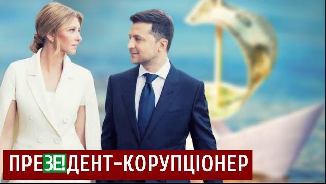 ПРЕЗИДЕНТ КОРУПЦІОНЕР: Як Зеленський не платив податки під час війни, -