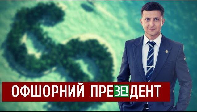 Офшорний президент: як Зеленський не платив податки під час війни –