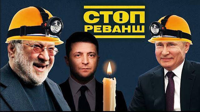 Як Зе-влада допомагає Кремлю окупувати українську енергетику — журналістське розслідування