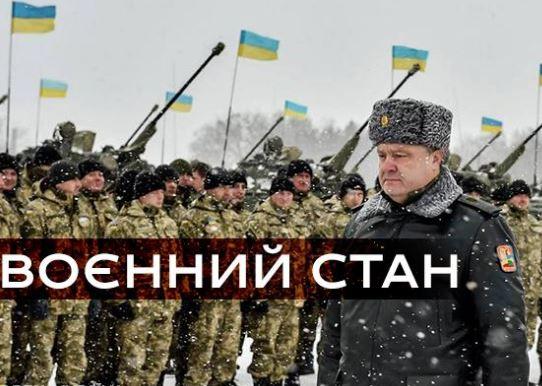 Воєнний стан в Україні завершується сьогодні