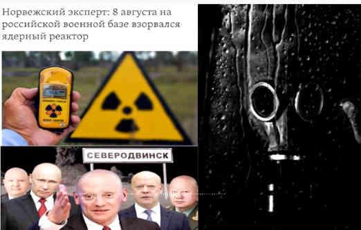По следам Буревестника. Зачем Путин взрывает Россию