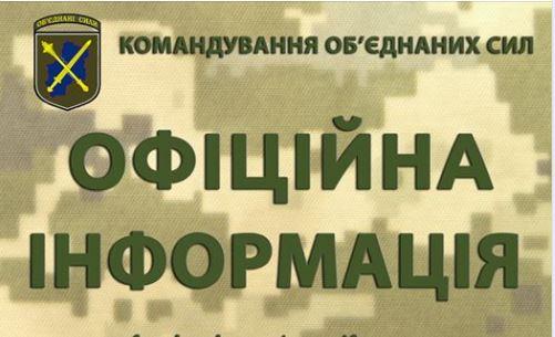 Сили ООС в червні ліквідували 42 окупантів, ще 58 - поранили, - розвідка