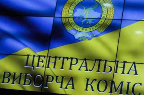 ЦВК збільшила бюджет на вибори-2019