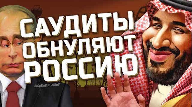 Саудиты обнуляют Московию