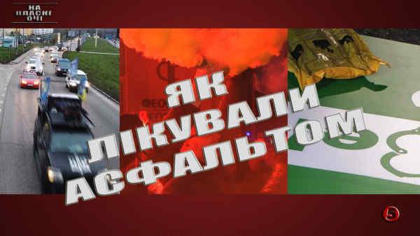 Як лікували асфальтом: що спільного між Зеленським і Януковичем –