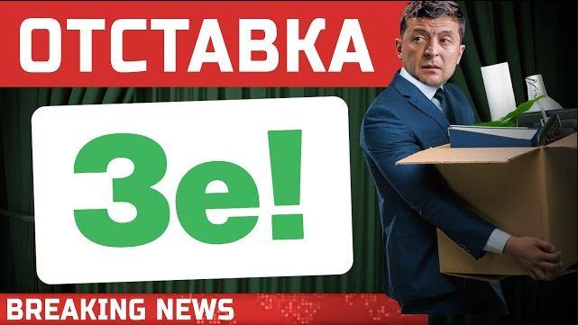 Отставка Зеленского (Рада назначит новые выборы 2020)