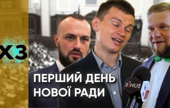 Вибачте, але САП не розшифрую: ЗЕдепутатам влаштували бліцопитування в Раді