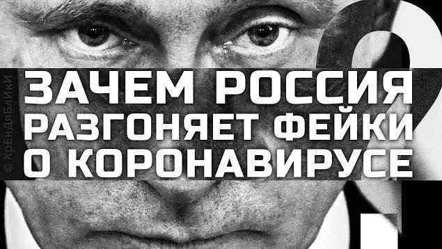 Зачем Московия разгоняет фейки о коронавирусе? (видео)