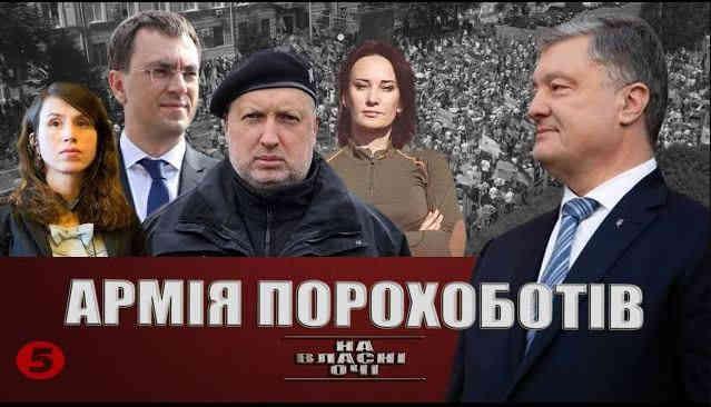 Армія порохоботів або кого боїться Зеленський та чому судять Порошенка?