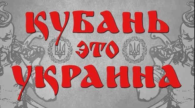 Кубань это Украина! восстановление исторической справедливости