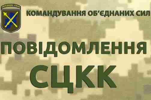 СЦКК заявив про загрозу ескалації конфлікту на Донбасі