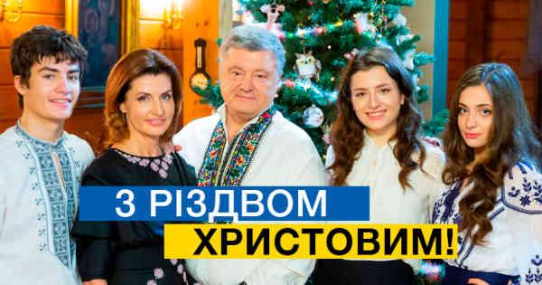 Різдвяне привітання Петра і Марини Порошенків