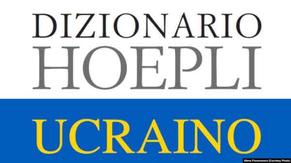 В Італії вийшов перший сучасний словник української мови