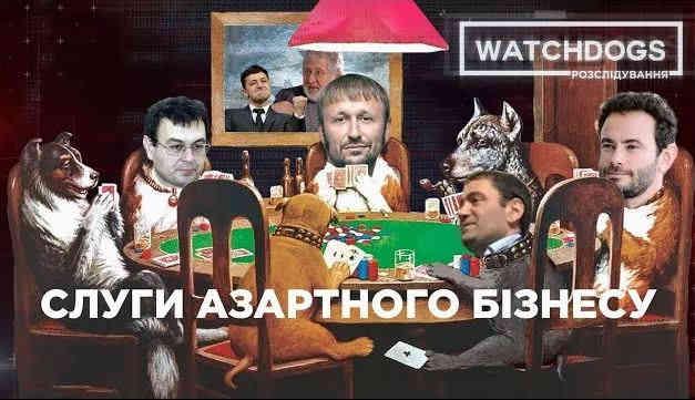 Легалізацією грального бізнесу займаються тісно пов'язані з РФ бізнесмен Баум і юрист Астапов - Watchdogs.Розслідування