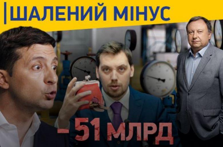 Зелені пацюки, або Звідки взялися дірки в українському бюджеті?