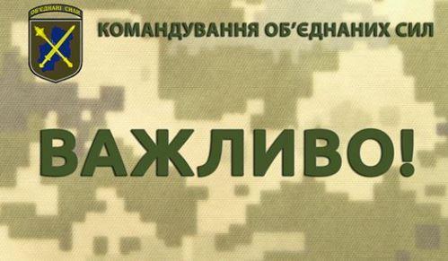 Російські окупанти обстріляли ділянки розведення військ на Донбасі, - штаб
