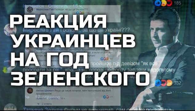 Реакция украинцев на год Зеленского 😝 (это надо видеть!)