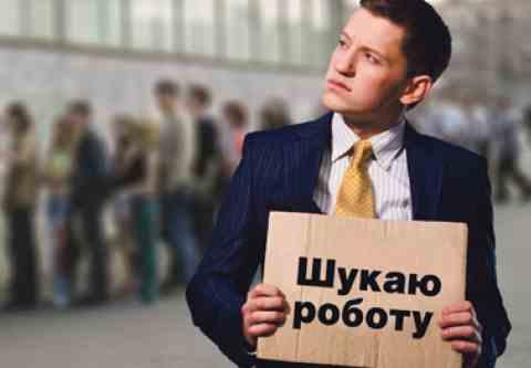 Безробіття росте: в Україні на одну вакансію претендують 11 осіб
