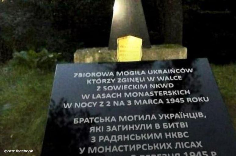 У Польщі зі сплюндрованого пам'ятника воякам УПА зник напис