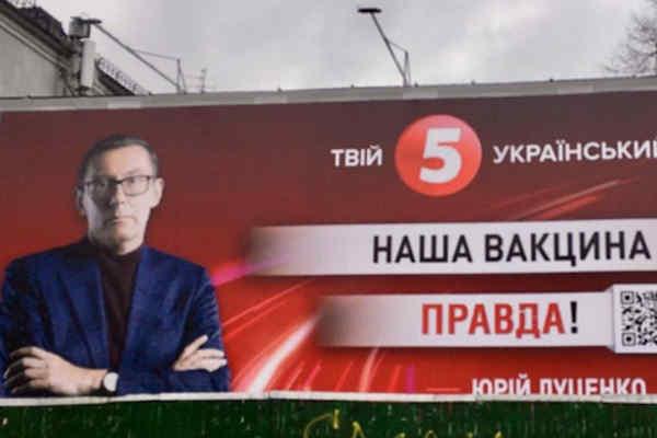 Луценко вестиме політичне шоу на