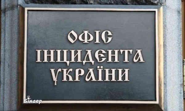 Державна зрада? Суд зобов'язав ДБР завести кримінальне провадження щодо працівників Офісу президента