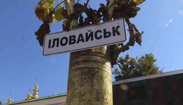Україна передасть у Гаагу новий пакет доказів щодо Іловайської трагедії