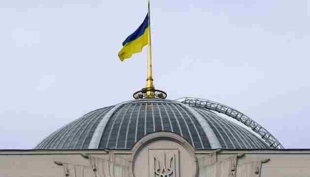 Рада закликає світ посилити тиск на РФ через